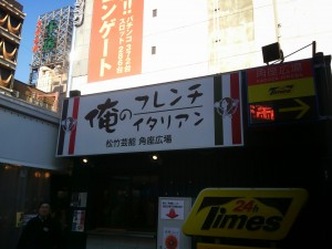 俺のフレンチ・イタリアン松竹芸能 角座広場