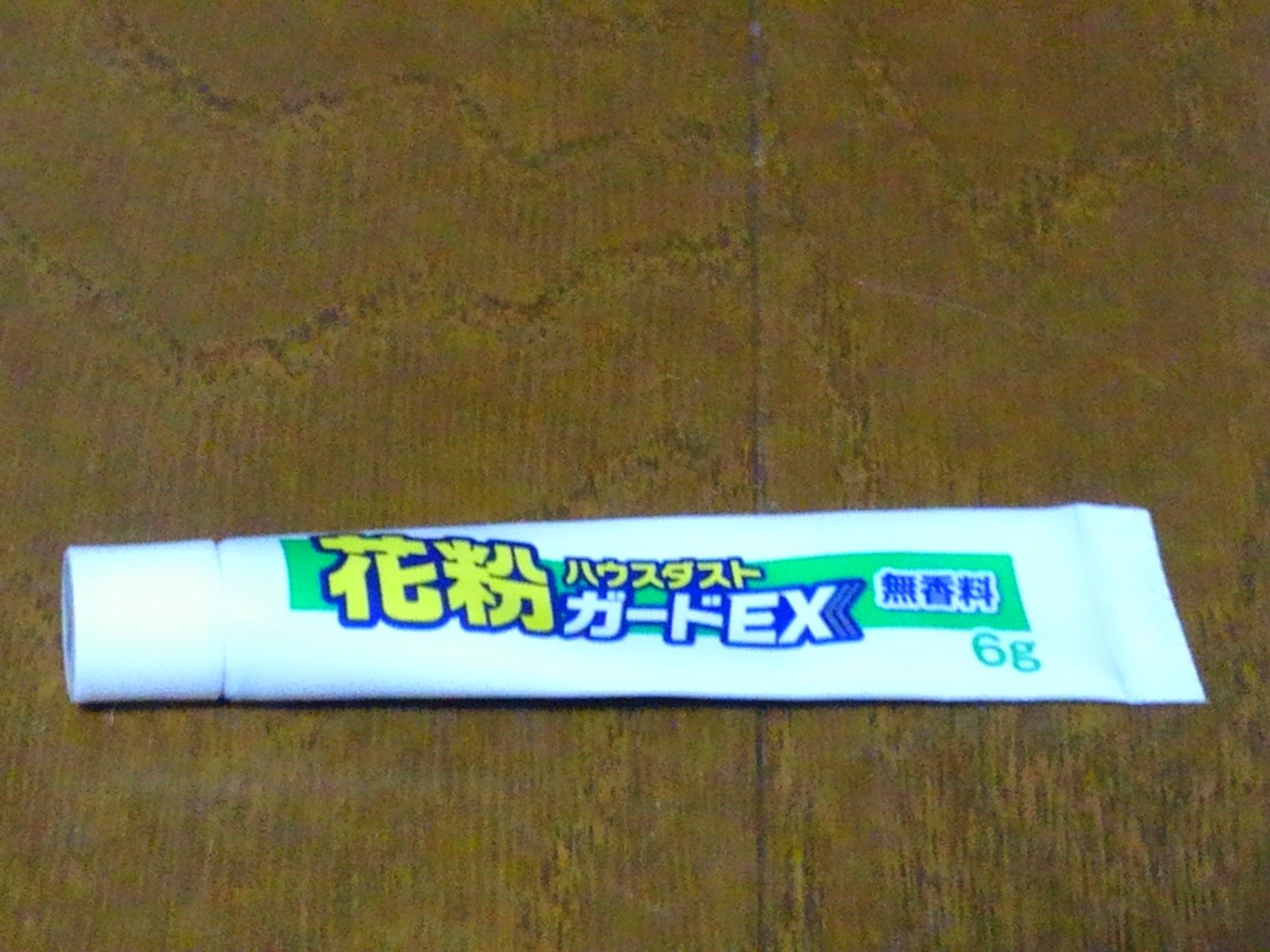 花粉ガードEX