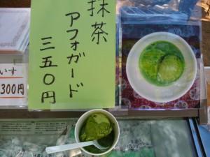 抹茶 アフォガード