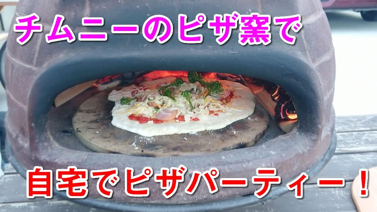 チムニーのピザ窯で自宅でピザパーティー