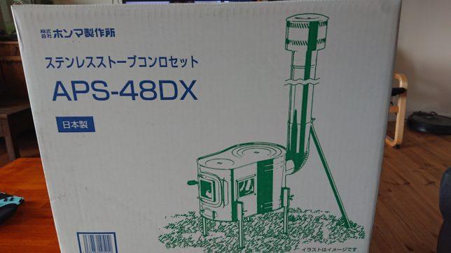 ホンマ製作所 ステンレス ストーブコンロセット APS-48DX