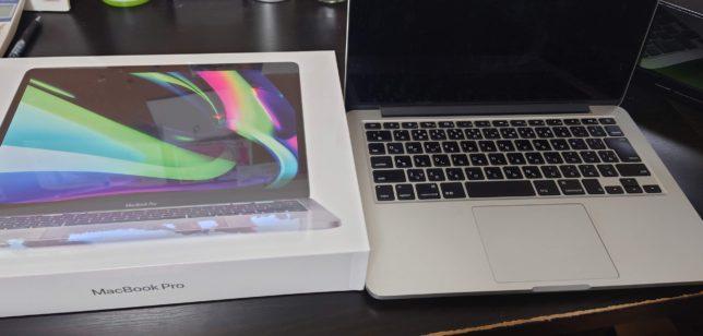 2020、2013MacBook Pro